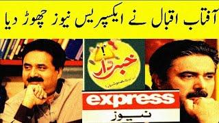 Aftab Iqbal Leaving Express News|Khabardar 2018