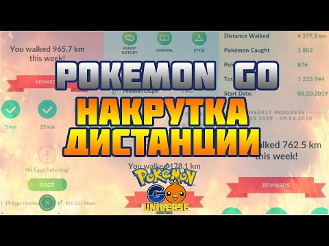 [Pokemon Go] НАКРУТКА ДИСТАНЦИИ