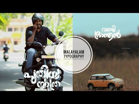 How To Make Stylish Malayalam Fonts Using Android  Malayalam Typography