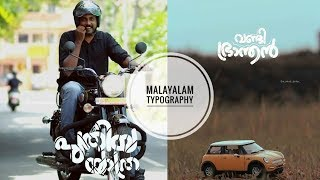 How To Make Stylish Malayalam Fonts Using Android  Malayalam Typography