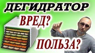 видео Дегидратор: как выбрать и где его купить?