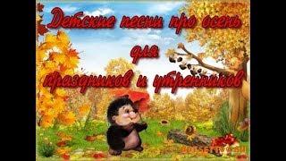 ДОЖДИК КАПАЕТ ПО ЛУЖАМ КАП КАП КАП / Песни про осень