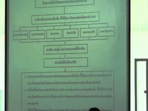 วิชาระเบียบวิจัยเชิงปริมาณทางรัฐประศาสนศาสตร์ ครั้งที่2 รป.ด.1(4/11)