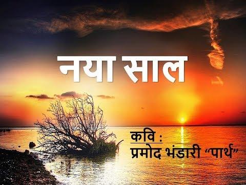 नया साल- (Naya Saal) - Happy New Year 2019