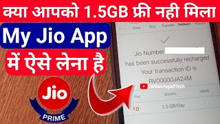 Jio 1.5GB/Day Free Extra Data | How to Check Jio 1.5GB free data in My Jio App