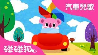 開車歌 | 汽車兒歌 | 碰碰狐!兒童兒歌