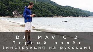 DJI Mavic 2 - Перший політ (інструкція російською)