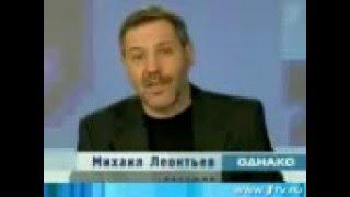 """Программа """"Однако"""" Михаил Леонтьев сюжет 1 канал"""