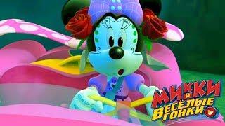 Микки и весёлые гонки - мультфильм Disney про Микки Мауса и его машинки (Сезон 1 Серия 20)