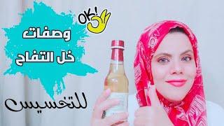فوائد ووصفات خل التفاح للتخسيس والسيلوليت والترهلات/ د.سارة السعيد
