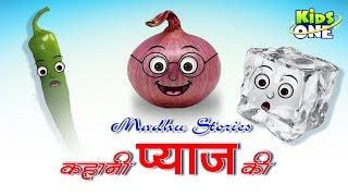 Pyaj Ki Kahani   प्याज की   HINDI Moral Story for Kids   KidsOne Hindi
