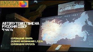 4 ЧАСТЬ. На машине из Москвы за Полярный Круг 2017! От Карелии до Мурманска за 2 недели