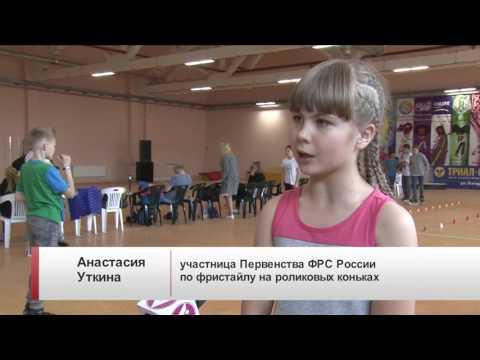 Первенство Федерации роллер-спорта по фристайлу на роликовых коньках