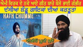 Download Video HATH CHUMME-AMMY VIRK SONG|REVIEWS|LAKHWINDER SINGH GAMBHIR MP3 3GP MP4