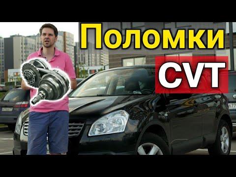 Диагностика ВАРИАТОРа ! Причины и симптомы поломок CVT на примере Nissan Qashqai