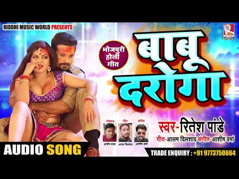 New (2019) Bhojpuri Holi Song   #Ritesh_Pandey_Holi_Song   बाबू दरोगा Babu Daroga