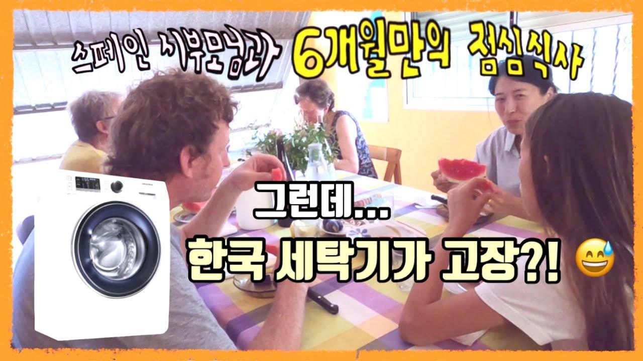 코로나 땜에 6개월 만에 스페인 시부모님과 식사하는 중 한국 세탁기에 혼쭐(?)난 이야기