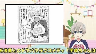 【ドラドラしゃーぷ#女子会】TVCM一発収録!(三)