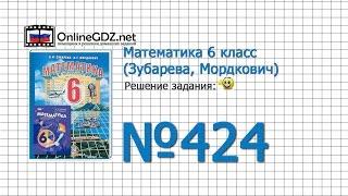 Задание № 424 - Математика 6 класс (Зубарева, Мордкович)