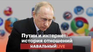 Путин об интернете: от свободы до оружия ЦРУ