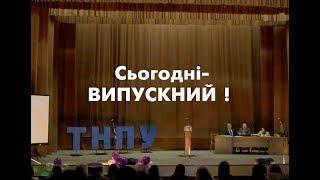 ТНПУ  Випуск -2018  Частина 1