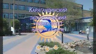 Карагандинский Экономический Университет КазпотребсоюзаКарагандински