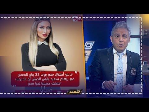 اقوي رد لـ #معتز_مطر على #ريهام_سعيد بعد دعوتها اطفال مصر للتجمع بلبس الجيش والشرطة ..!!