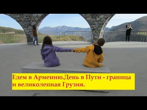 На машине в Армению.Проходим границу.Кафе и достопримечательности Грузии после границы с Россией.