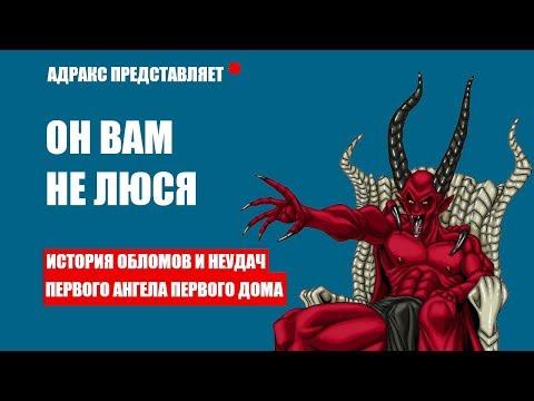 Люцифер и демоны в Мире тьмы | Demon The Fallen