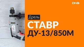 Розпакування дрилі СТАВР ДУ-13/850М / Unboxing СТАВР ДУ-13/850М