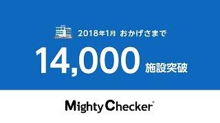 レセプト点検ソフト Mighty Checker解説