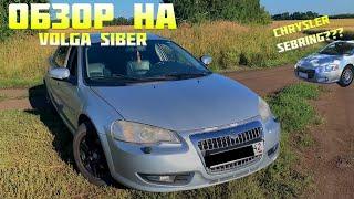 Обзор на Chrysler Sebring (Volga Siber)