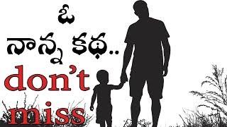Nanna I LOVE YOU   Telugu Poetry Film   Love and Affection of Father   #NANNA  AADHI TV