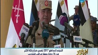 أخر النهار | انتهاء مناورات النجم الساطع 2017 بين القوات المسلحة المصرية و الأمريكية