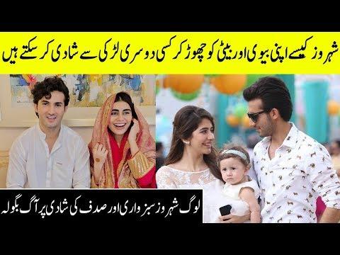 Shocking Twitter Responses On Sadaf Kanwal And Shahroz Sabzwari Wedding | DT1 | Desi Tv