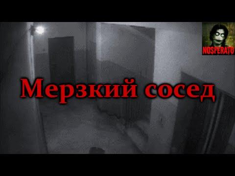 Истории на ночь - Мерзкий сосед