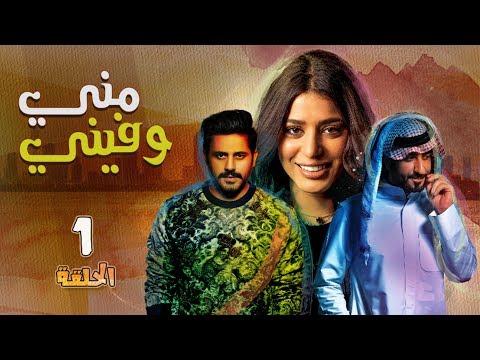 مسلسل  مني وفيني- الحلقة 1 | رمضان 2019 motarjam
