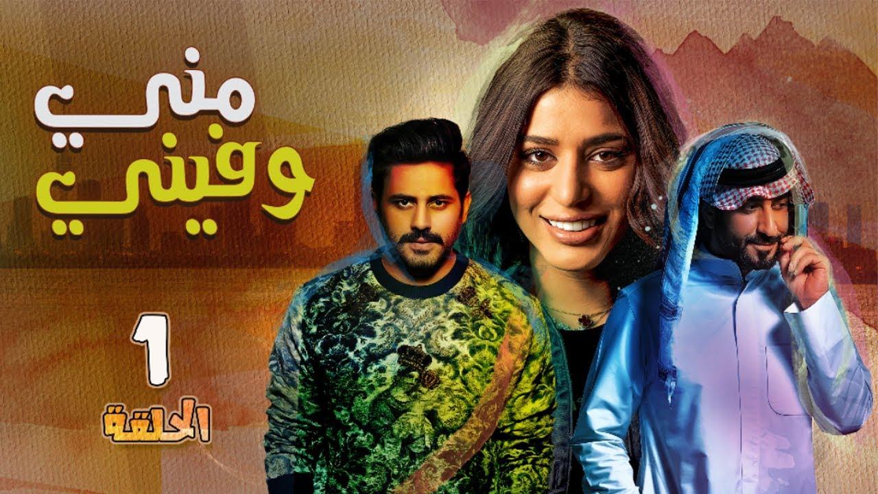 مسلسل  مني وفيني- الحلقة 1 | رمضان 2019