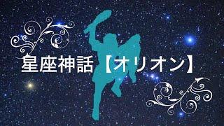 星座神話シリーズ【外伝】-完結-