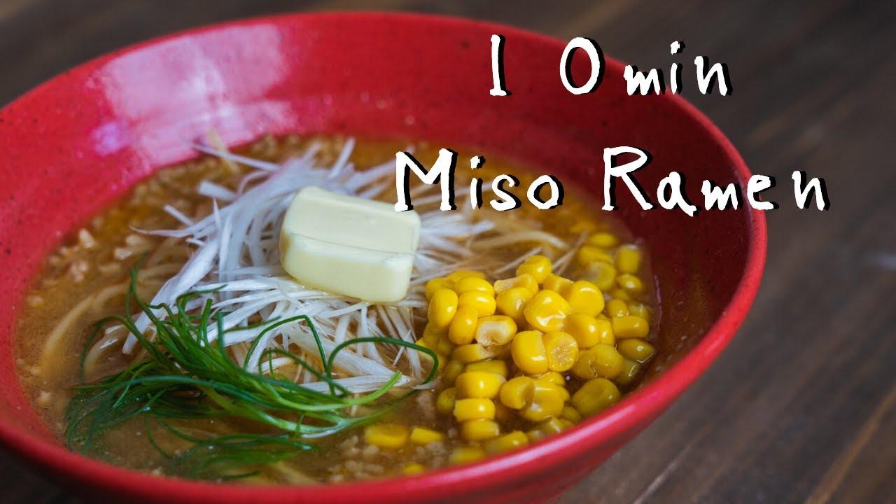 10min Miso Ramen/Recipe