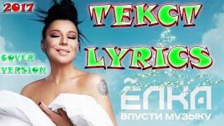 Ёлка - Впусти музыку. Кавер. Текст песни. Lyrics. 2017