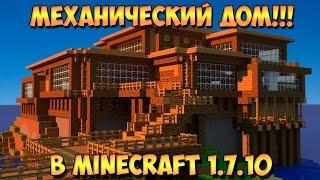 самый Лучший Механический Дом в Minecraft 1.7.10 HD 720p