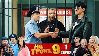 ▶️ На Троих 9 сезон 1 серия