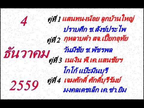 วิจารณ์มวยไทย 7 สี อาทิตย์ที่ 4 ธันวาคม 2559