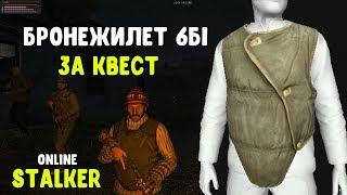 "STALKER ОНЛАЙН / Бронежилет 6Б1 / за квест ""Преступление и наказание"""