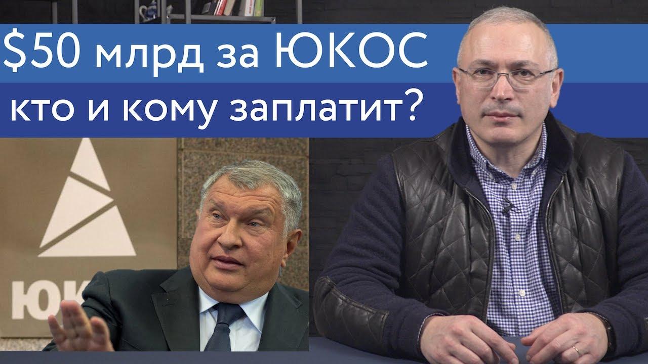 $50 миллиардов за ЮКОС - кто и кому заплатит? | Блог Ходорковского