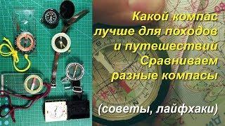 Надежный компас туриста. Какой компас выбрать для походов