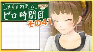 [LIVE] 星菜日向夏のゼロ時間目 その41