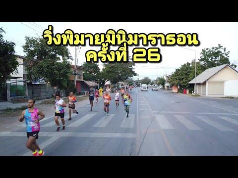 วิ่งพิมายมินิมาราธอน ครั้งที่ 26