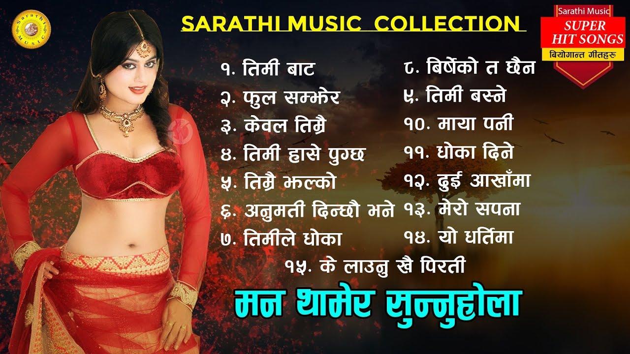 Download |सुन्दै आँखा रसाउने गीतहरु| Classical Sentimental Songs Collection , Pramod Kharel,Anju Panta